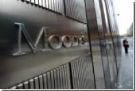 Moody's выразило уверенность в кредитоспособности России
