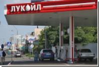«Лукойл» продал свои АЗС на Украине австрийцам