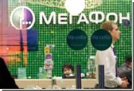 «Мегафон» повысил тарифы на роуминг в Европе в два раза