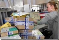 Минфин отказался от идеи порога бестаможенной цены посылок в 150 евро