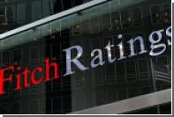 Fitch отказалось снижать рейтинги российских компаний из-за санкций США