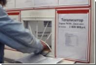 Путин подписал закон против нелегального букмекерского бизнеса