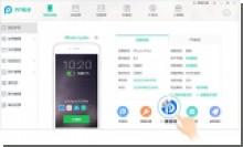 Вышла новая версия джейлбрейка iOS 9.3.3 Pangu с поддержкой iPad Pro, iPod touch 6G и исправлением ошибок