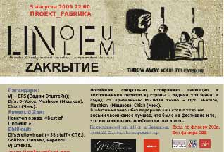 """В Москве открылся фестиваль альтернативной анимации """"Линолеум"""""""