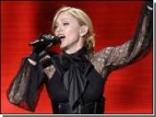 Шоу Мадонны могут перенести в Тушино