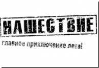 """На музыкальном фестивале """"Нашествие"""" ждут 40 тысяч зрителей"""