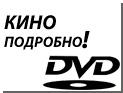 НОВИКИ НА DVD
