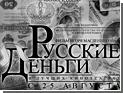 """Оскар Кучера напакостил в комедии """"Русские деньги"""""""
