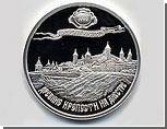 Республиканский Банк Приднестровья выпустил в обращение две новые памятные монеты