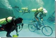 В Китае состоялись велогонки под водой