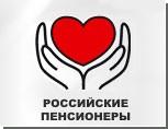 """В """"СпРосе"""" создают клон """"Российских пенсионеров"""" - """"Пенсионеры России - за справедливость"""""""