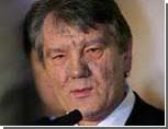 На встрече с послами Ющенко напомнил о геноциде