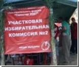 """Выборы нового лидера """"Наших"""" оказались ролевой игрой"""