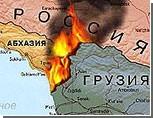 Эксперты: осенью может начаться российско-грузинская война