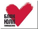 Донецкий БЮТ начнет сбор подписей за конституционный референдум