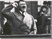 Гитлер оказался тайным поклонником русской классики