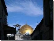 Израиль предложил разделить Храмовую гору между тремя мировыми религиями