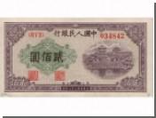 Китай отменил обязательную продажу валютной выручки