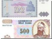 Азербайджан и Армения обогнали Россию по темпам роста ВВП