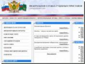 Судебные приставы вывесят фамилии злостных должников в Интернете