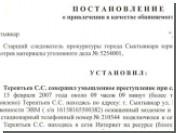 На российского блоггера завели уголовное дело за комментарий