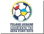ЕВРО-2012: в октябре Львов соберет инвесторов