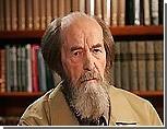 Россия вспоминает Александра Солженицына