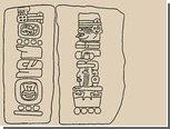 Мексиканцы откроют лабораторию сапотекской письменности