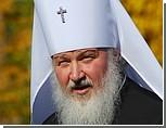 В Киеве Патриарх Кирилл объявил себя первым патриотом Украины / 10 дней, которые потрясли РПЦ