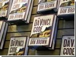 "Дэн Браун оказался самым ""макулатурным"" автором"
