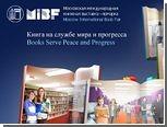 Московская книжная выставка переедет в новый павильон
