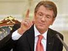 Ющенко просит помощи у заграницы