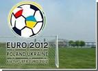 Кабмин обрезал и без того скудный бюджет Евро 2012