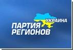 Алкаши изуродовали офис Партии регионов в Семферополе