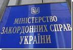Дипломаты из Украины и России стали персонами нон-грата