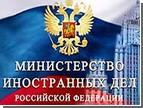 МИД РФ ничего другого от Ющенко и не ждал