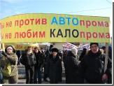 Сотрудники АвтоВАЗа начинают акцию протеста