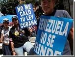 Полиция Венесуэлы применила против многотысячной демонстрации слезоточивый газ