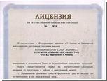 """Московский банк """"Вымпел"""" лишили лицензии"""