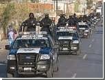 В мексиканском городе за сутки убиты 17 человек