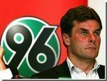 Тренер клуба бундеслиги ушел в отставку после двух матчей сезона