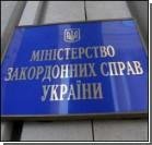 МИД: Украина продает оружие по закону, а не против России