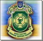 Минздрав: Неправдивые сообщения дискредитируют Украину