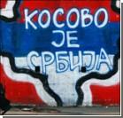 Сербия препятствует признанию независимости Косово