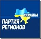 Хулиганы приняли для храбрости и напали на офис Партии регионов