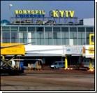 """""""Борисполь"""" потерял депозит в 50 млн…"""