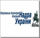 "Офис НАК ""Надра Украины"" взят под охрану МВД"