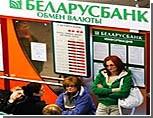 """Лукашенко отпустил """"зайчиков"""" в свободно конвертируемое плавание / С середины сентября Белоруссия отказывается контролировать нацвалюту"""