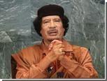 Каддафи назвал свое отступление тактическим ходом
