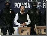 Главарь мексиканского наркокартеля признался в 1500 убийствах